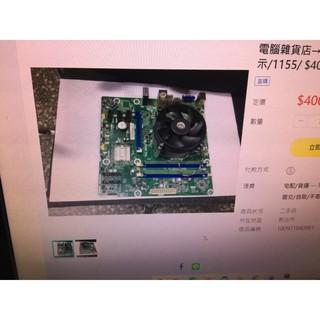 1155主機板 宏碁 ACER lPlSB-VR (M1930) 支援DDR3 二手良品$400 新北市