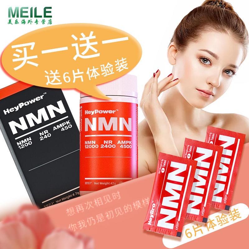 ✨【桃園 速發】HeyPower生命原力NMN12000β-煙酰胺單核苷酸 美國進口nmn HPNAD+