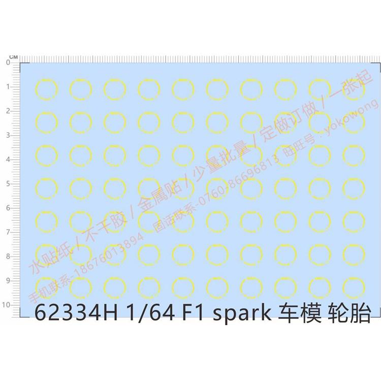 現貨當日出! 汽車模型 1/64 1:64 輪胎水貼 水貼 二改水貼 F1 Spark 一級方程式 輪胎貼 專用水貼