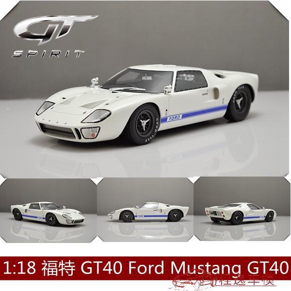 ❤CinDy*GT Spirit 1:18 福特 GT40 Ford Mustang GT40 白 汽車模型