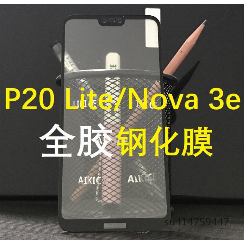華為玻璃貼 滿版全膠 P20 P20Pro玻璃貼 P30 P40玻璃貼 P40lite玻璃貼 P40 LITE E玻璃貼