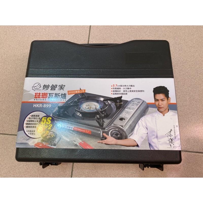 2020新款上市 妙管家琺瑯瓦斯爐 HKR-899