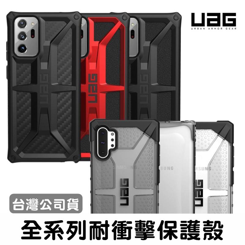 免運限時折扣 UAG三星 Note20 Ultra Note10 Plus 頂級軍規防摔保護殼 防摔殼 手機殼【小藍】