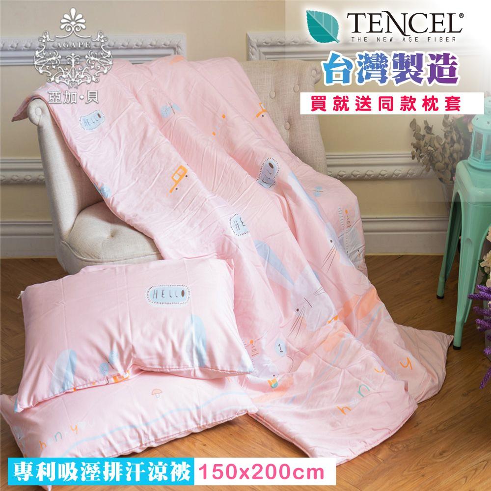 AGAPE亞加貝 台灣製造-粉兔寶貝 吸濕排汗法式天絲涼被三件組 (150x200cm) 買涼被就送同款枕套2入