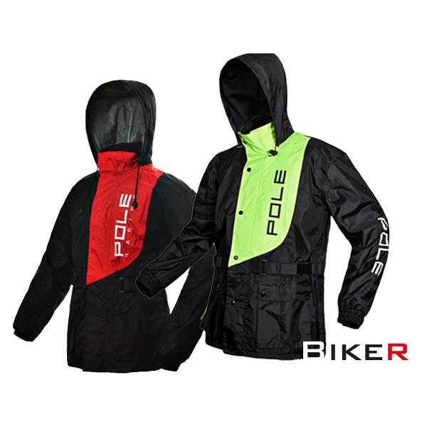 【KT BIKER】 高級 兩件式 雨衣 騎士雨衣 時尚有型 兩截式 機車 摩托 雨衣 〔POR001〕