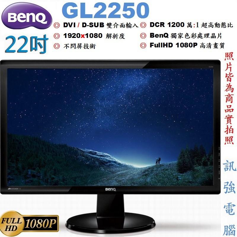 明碁 BENQ GL2250 22吋 LED螢幕顯示器、D-Sub、DVI-D 雙輸入介面、不閃屏、二手優質良品、附線組