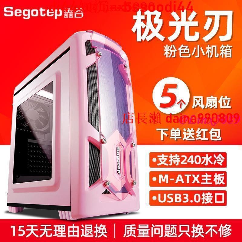 【免運】鑫谷極光刃少女電競可愛粉色個性臺式電腦主機小主機殼外殼女士專用