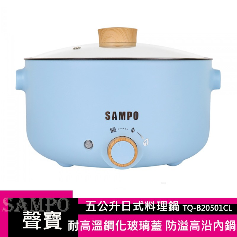 SAMPO 聲寶 五公升日式多功能料理鍋 TQ-B20501CL 電火鍋