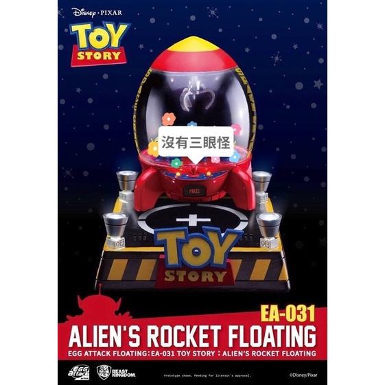 [玩具]野獸國 EA-031 玩具總動員 三眼怪火箭 磁浮版