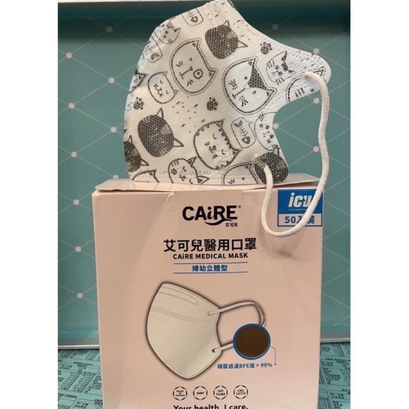 艾可兒婦幼 兒童醫用立體3D口罩 50入 (恐龍/貓咪/) 卡通立體口罩
