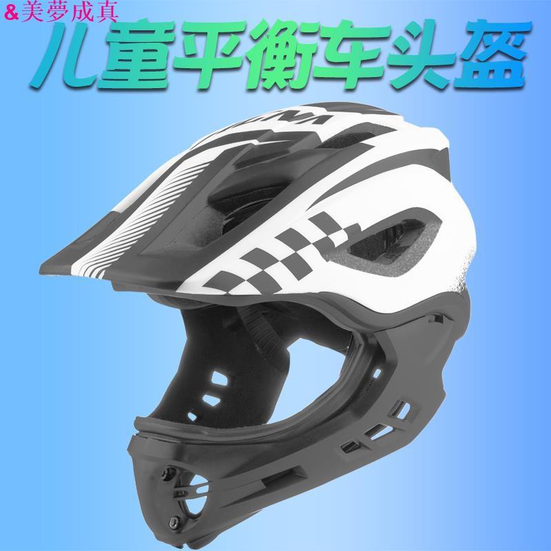 CIGNA信諾平衡車頭盔PRO專業競賽級兒童全盔滑步車護具自行車裝備 &美夢成真