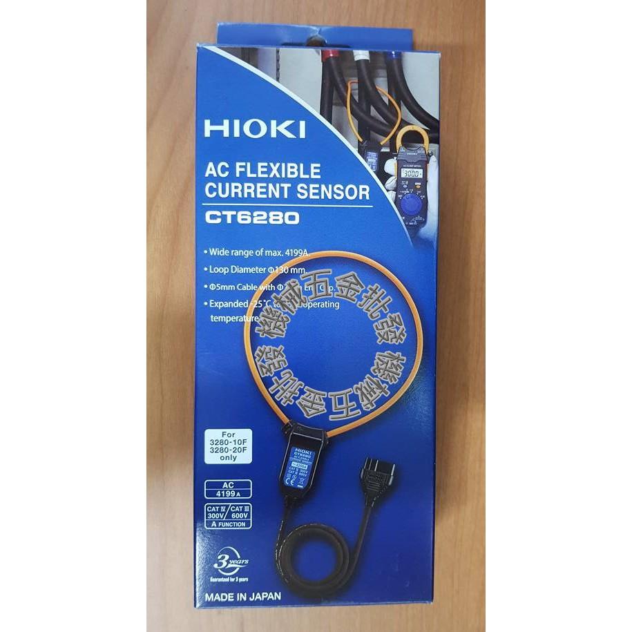 *機械五金批發*全新日本HIOKI 3280-10F專用軟線 CT6280 軟性鉤部 大電流套件可測到4200A