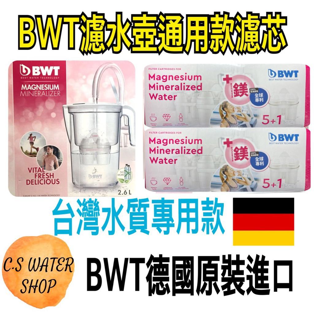 【德國BWT原裝進口】BWT倍世 Mg2+鎂離子濾芯  BWT濾芯 濾水壺 brita濾心 現貨健康淨水壺 水瓶