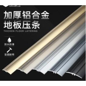 #地板壓條 加厚鋁合金木地板壓條 金屬圓弧型 地板收邊條 門檻壓條 門扣條