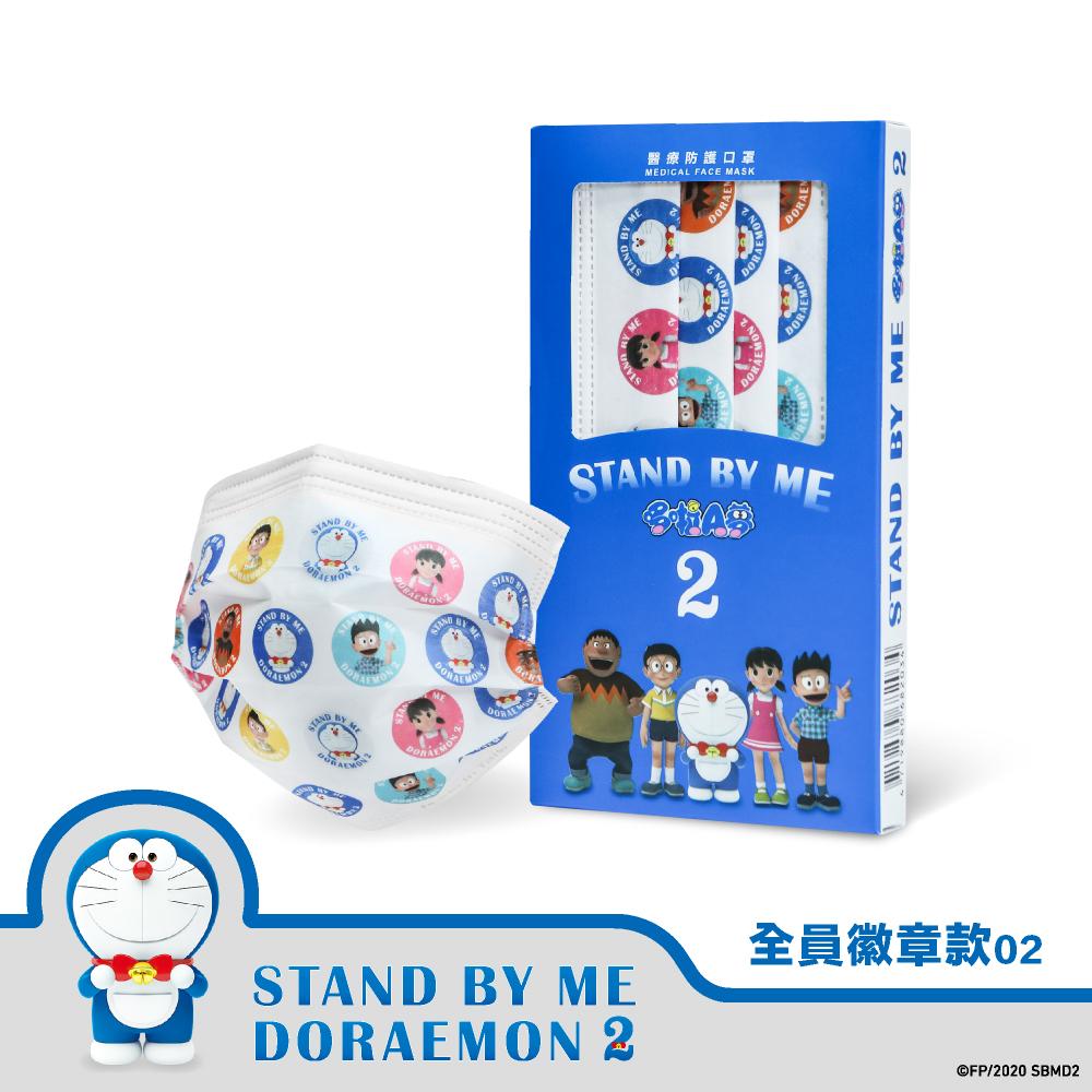 STAND BY ME 哆啦A夢2 兒童醫療口罩10入- 全員徽章款02【康是美】