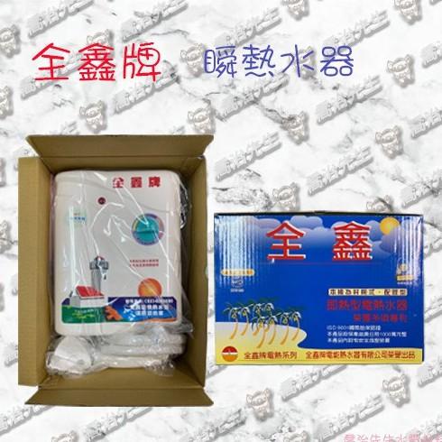 【全鑫牌】 即熱式熱水器 535L /瞬熱水器/電熱水器  櫻花 和成 全鑫