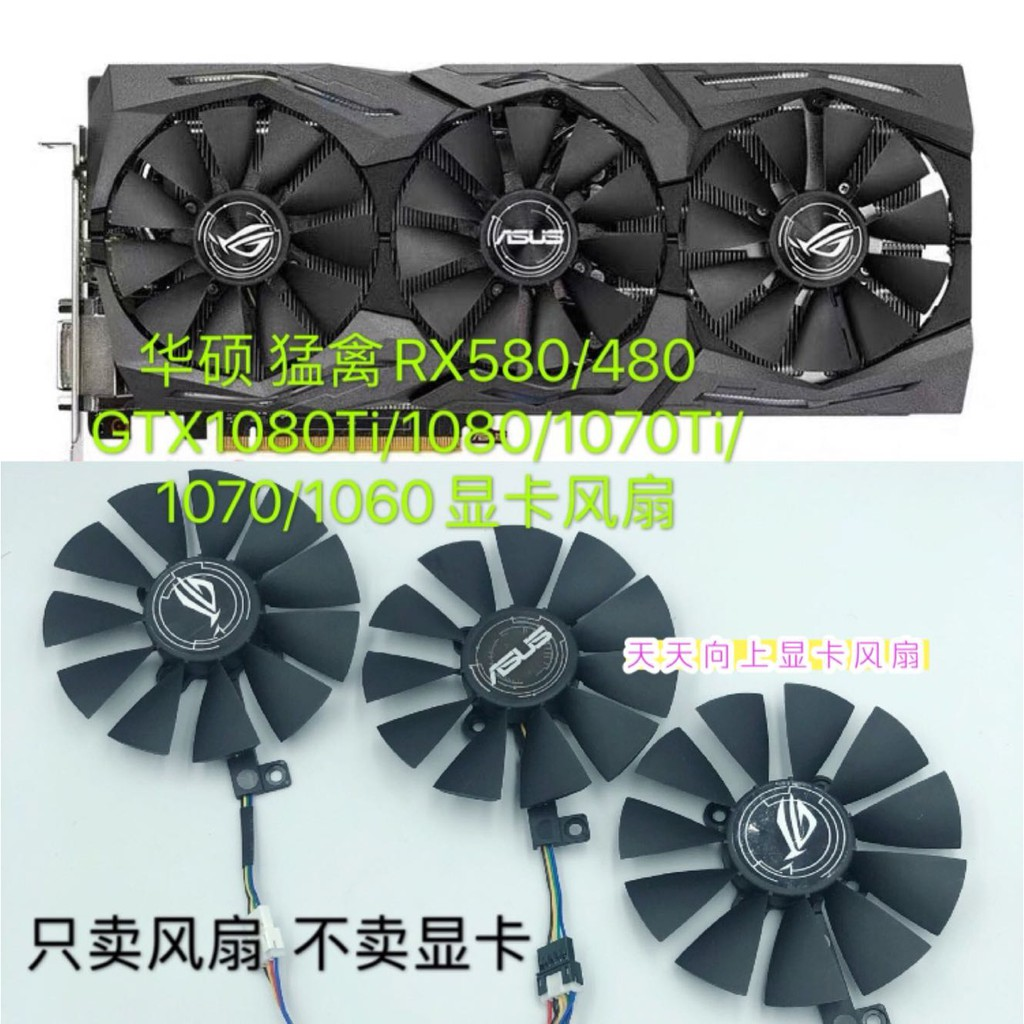 【嚴選特賣】華碩 猛禽RX580/480 GTX1080Ti/1080/1070Ti/1070/1060顯卡三風扇