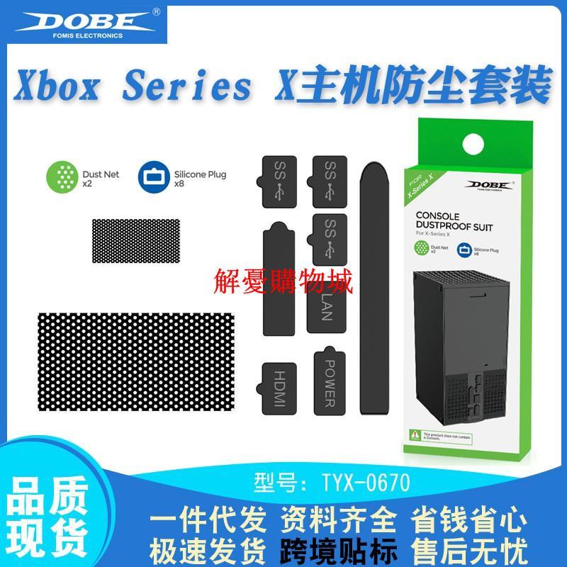 解憂購物城Xbox Series X主機防塵塞XSS遊戲機簡易防塵網防塵塞保護套裝配件