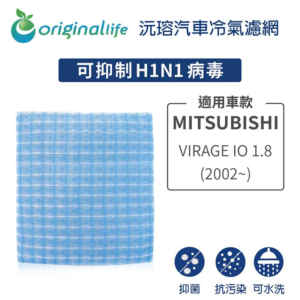 MITSUBISHI(原廠:CW 758277) VIRAGE IO 1.8 (2002年~)車用冷氣空氣淨化濾網