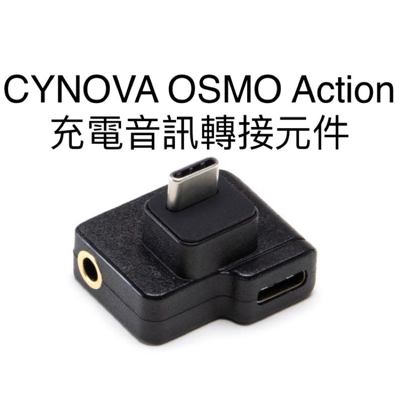 [現貨含稅] CYNOVA Osmo Action 充電音訊轉接元件 3.5mm 麥克風轉接頭 麥克風輸入 DJI