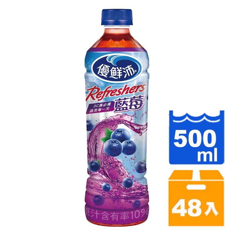 優鮮沛藍莓綜合果汁飲料500ml(24入)x2箱【康鄰超市】