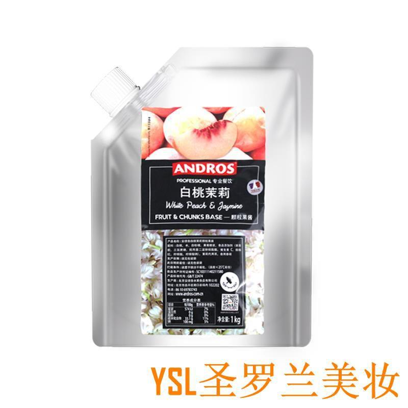 安德魯顆粒果醬1kg白桃茉莉 草莓樂桃桃青葡萄樹莓藍莓西番蓮芒果YSL圣罗兰美妆
