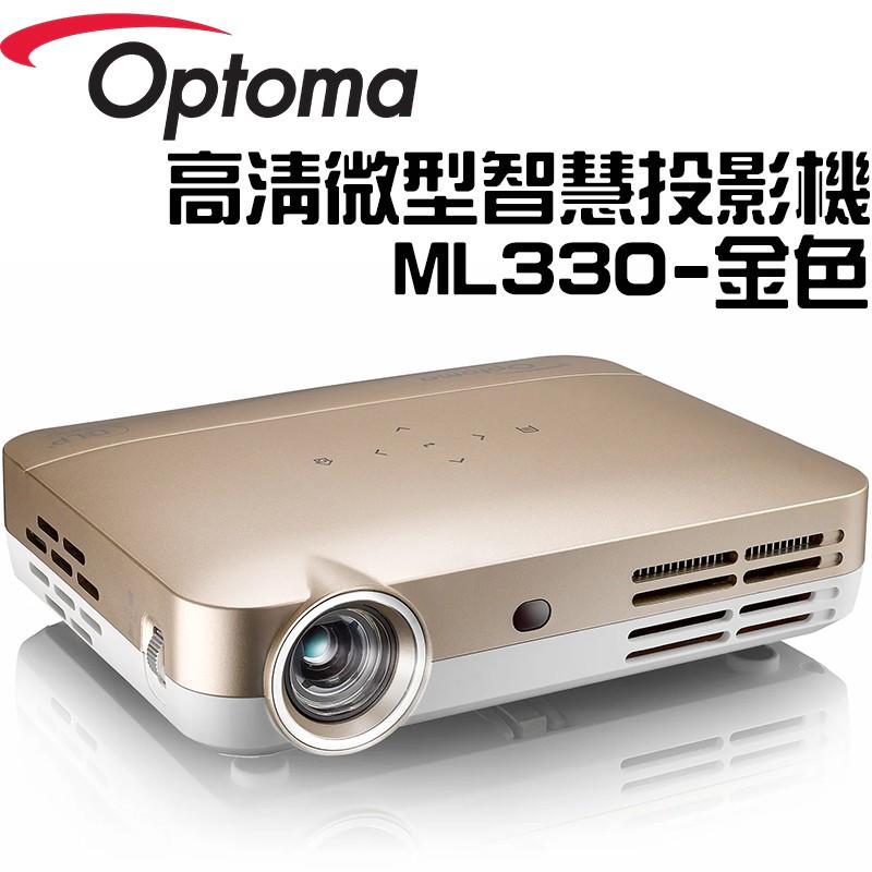 【Optoma 奧圖碼】ML330 高清微型智慧投影機 辦公室投影機 金色