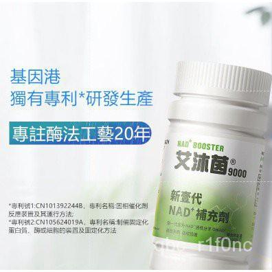 新版綠包裝NMN基因港nmn9000NAD gAP2