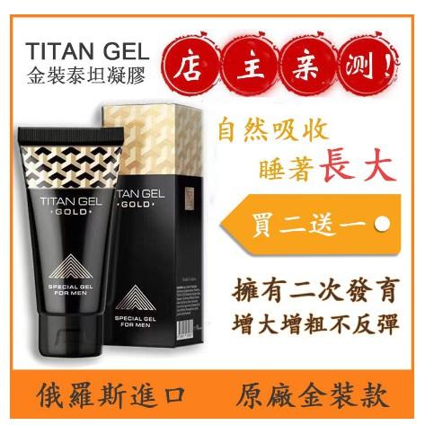 【無效退款】TITAN GEL 泰坦凝膠 泰坦膏 升級版 男性外用膏 按摩軟膏 男士增大增粗 成人用品