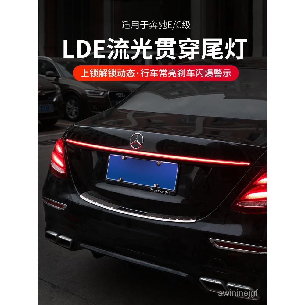 奔馳C級E級改裝後尾燈C200L E300L S級S400裝飾貫穿尾燈LED流光燈