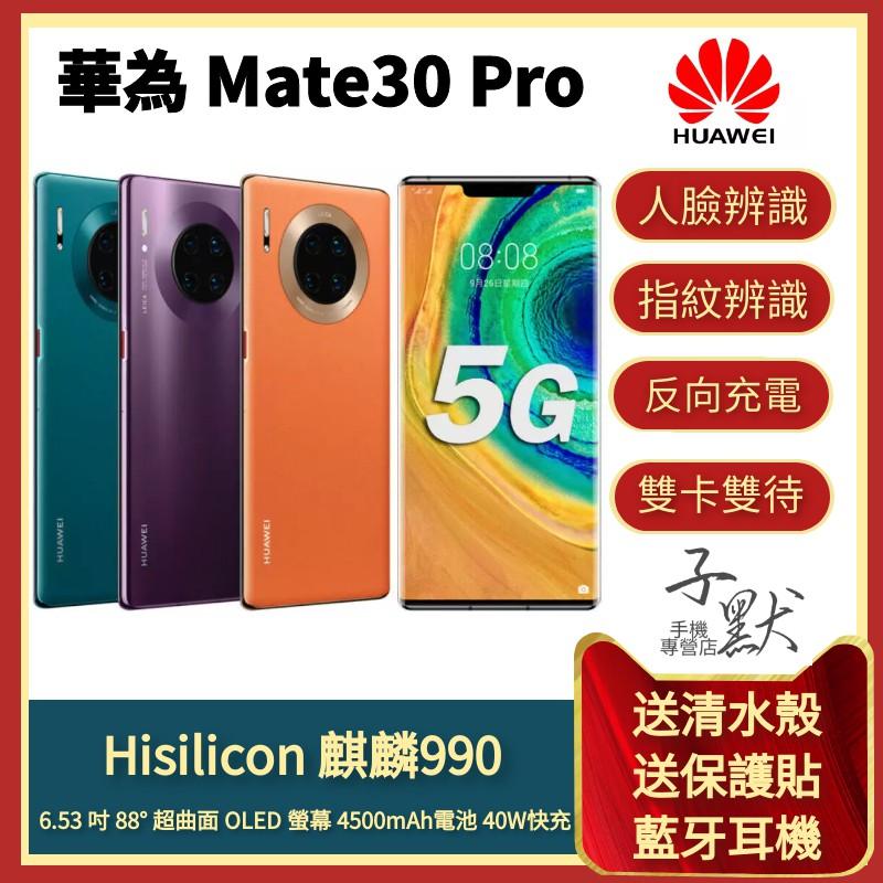 華為 Mate30 Pro 全新未拆 HUAWEI MATE 30 PRO 華為 mate30pro 5G mate30