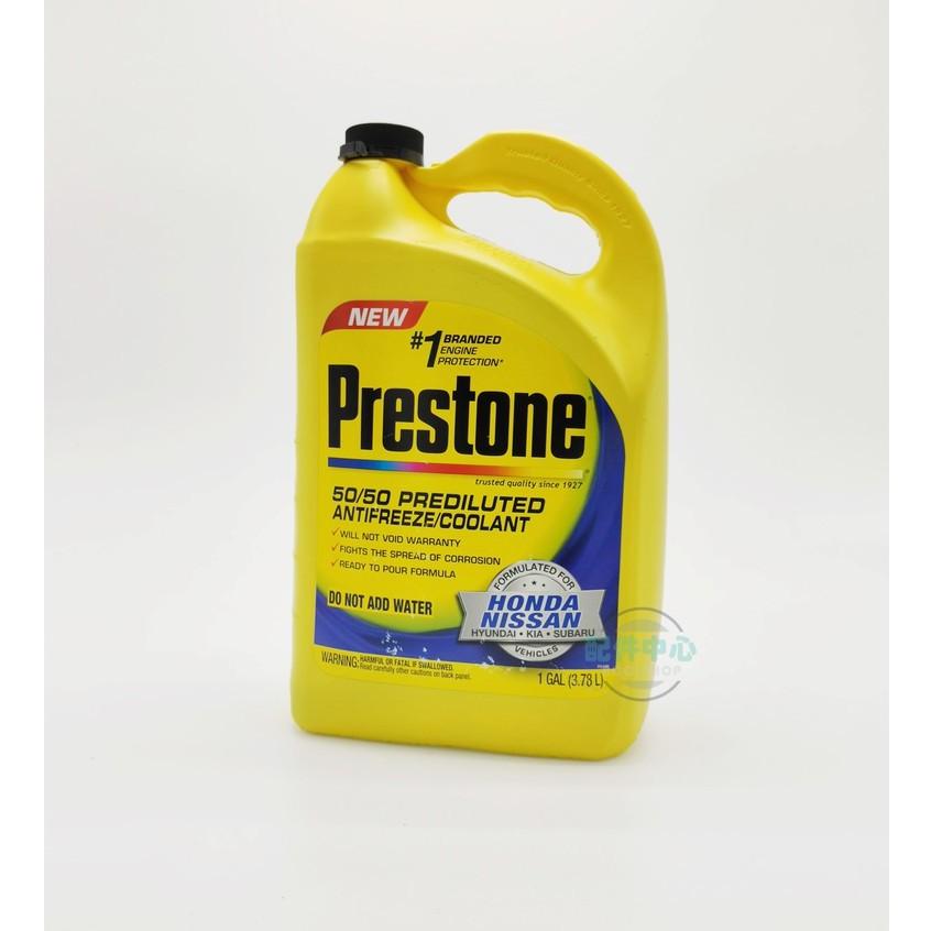 【配件中心】PRESTONE AF6300 百適通 長效 水箱精 HONDA NISSAN 原廠規格專用 (50%藍色)