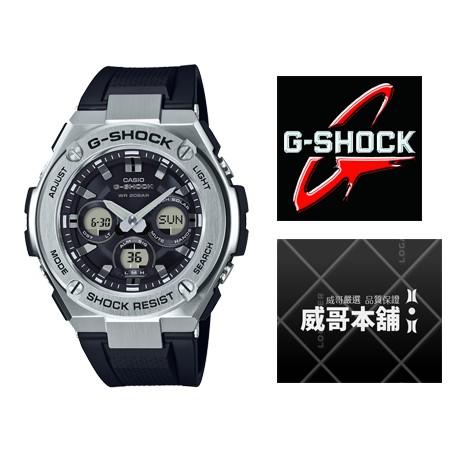 【威哥本舖】Casio台灣原廠公司貨 G-Shock GST-S310-1A 太陽能 GST-S310