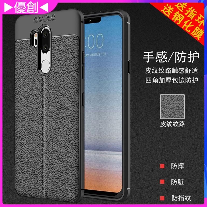 優創 防摔軟硅膠保護套手機殼 LG G7 lg g7thinQ G710EM LG G8 G8ThinQ 防指紋 外殼