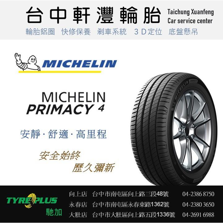 台中 軒灃輪胎 米其林 MICHELIN 205/55/16 PRIMACY4 P4 台中輪胎推薦