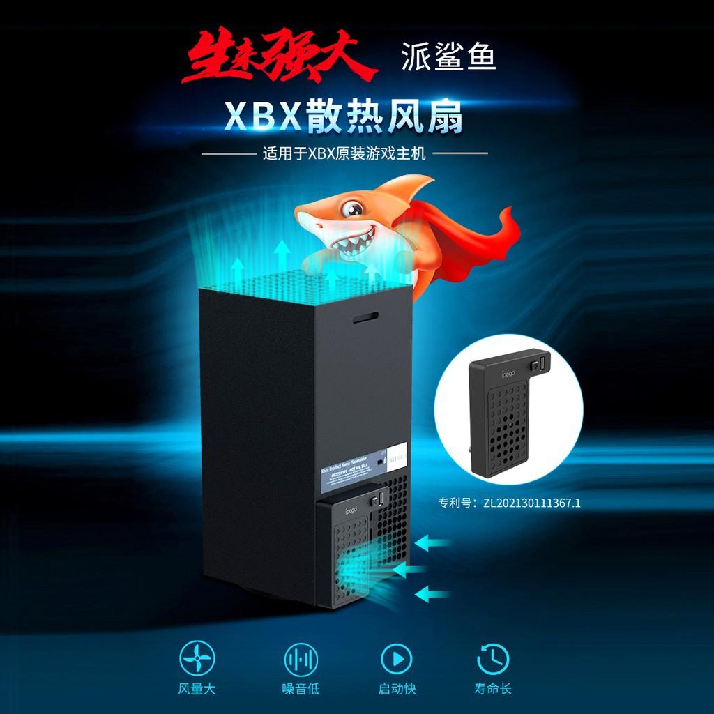 Xbox Series X主機風扇 散熱器 XSX溫控風扇 風力大 噪音低 配件