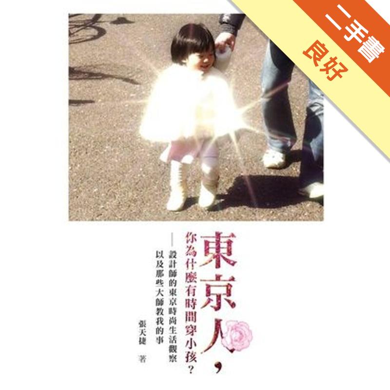 東京人,你為什麼有時間穿小孩?[二手書_良好]6527
