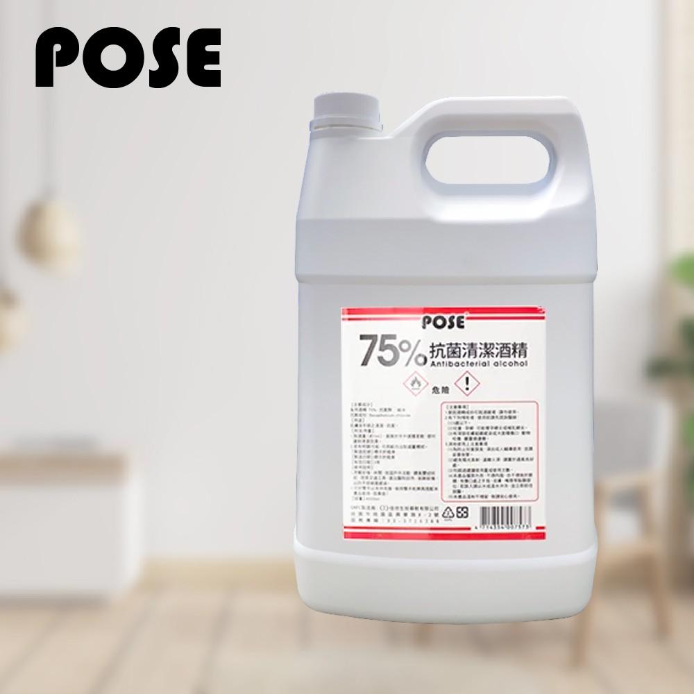 免運費【POSE 】普氏 75% 抗菌清潔酒精 (4000ml)