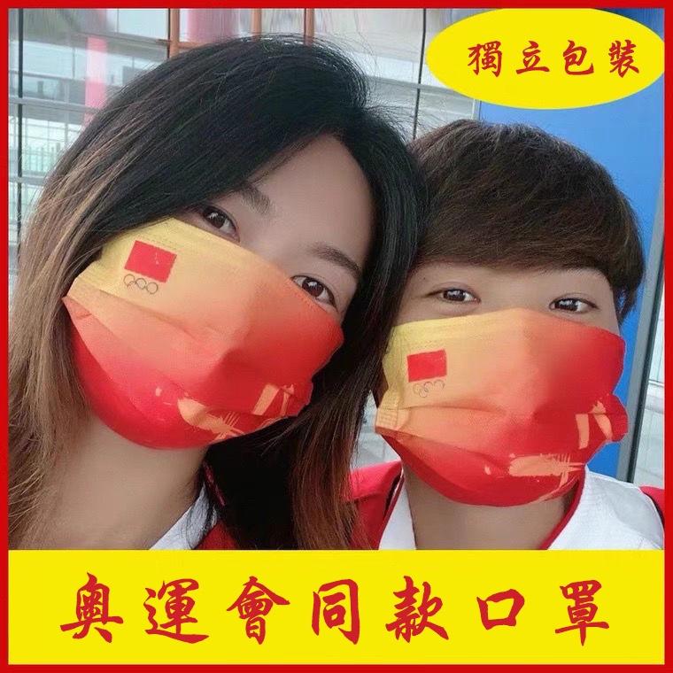 ✨舒飾小屋✨東京奧運會 中國隊加油口罩 獨立包裝 一次性三層防護 創意個性防傳播