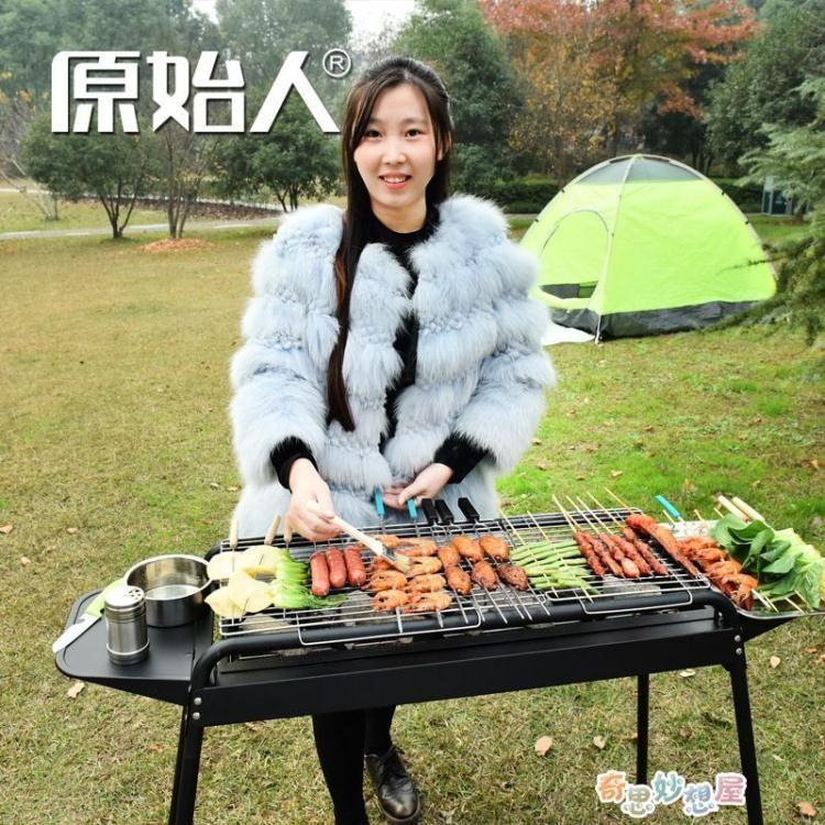 年前清倉大特價家用燒烤架大號加厚戶外野外木炭燒烤爐全套碳烤肉爐子工具免運直出