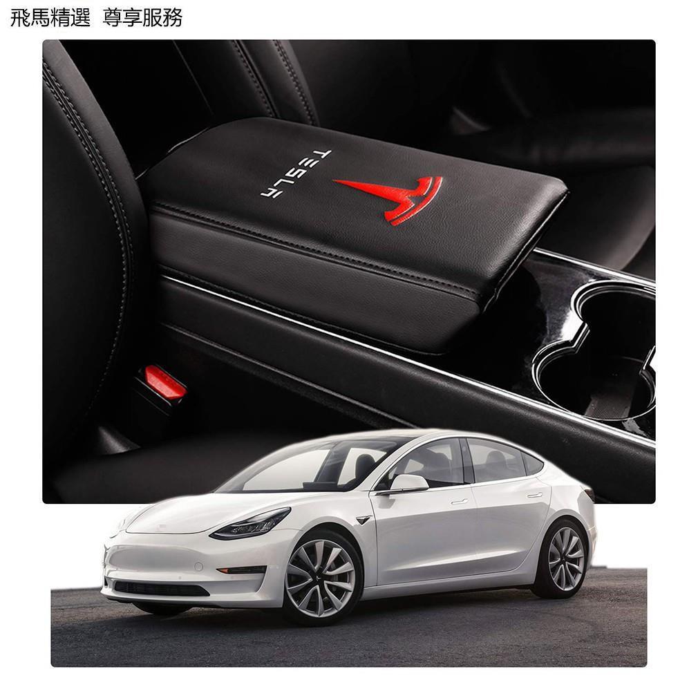 【全館免運】特斯拉Tesla odel3  超纖維皮套 中央扶手箱皮套 中央 扶手 保護套 中央置物【飛馬精選改裝車品】
