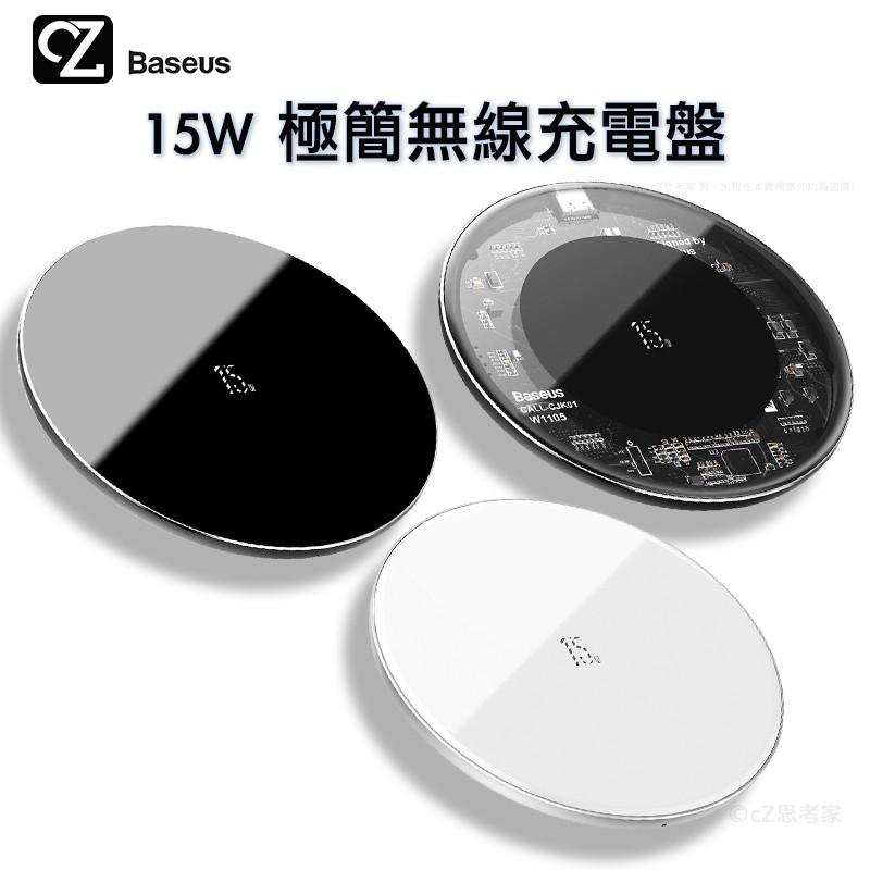 Baseus 倍思 極簡無線充電盤 15W Qi無線充電標準 無線充電器 無線充電板 BSMI NCC認證