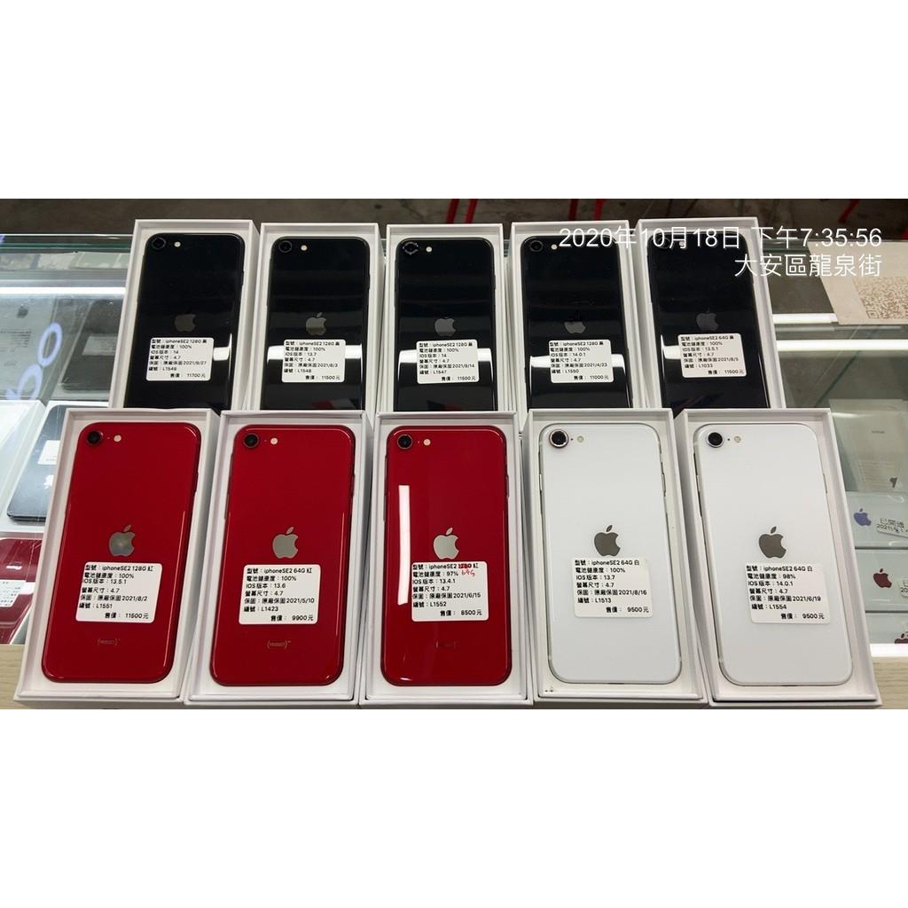 【瘋回收數位】福利品 iPhone SE 第二代 se2 64G/128G 4.7吋  Apple 二手機 空機 台灣貨