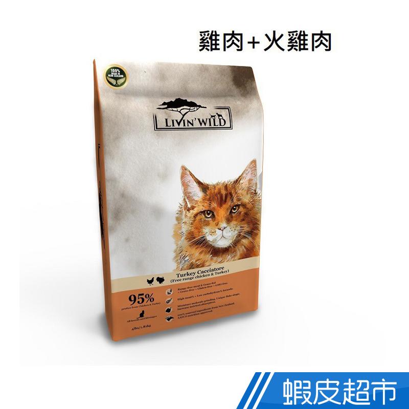 野宴 LivinWild 無穀貓 雞+火雞/鮭魚/牛+山羊 15LB(6.8KG(輸碼現折)