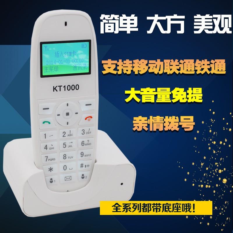 無線插卡電話機 移動聯通鐵通手機sim插卡家用辦公座機小靈通座機