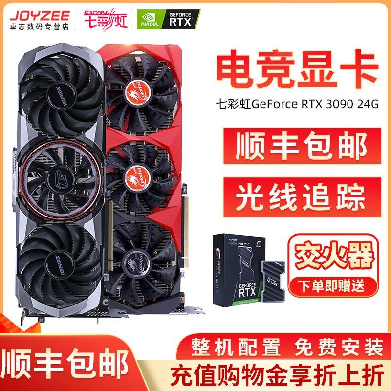 七彩虹RTX3090 24G戰斧/AD 3090電競吃雞遊戲桌上型電腦電腦獨立顯卡