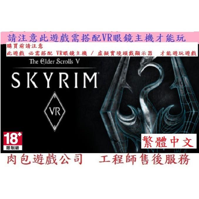 PC英文VR遊戲 肉包 上古卷軸5無界天際VR STEAM The Elder Scrolls V: Skyrim VR