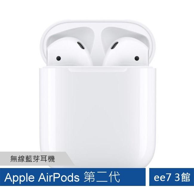 Apple AirPods 第二代 蘋果 無線藍牙耳機[原廠公司貨] [ee7-3]
