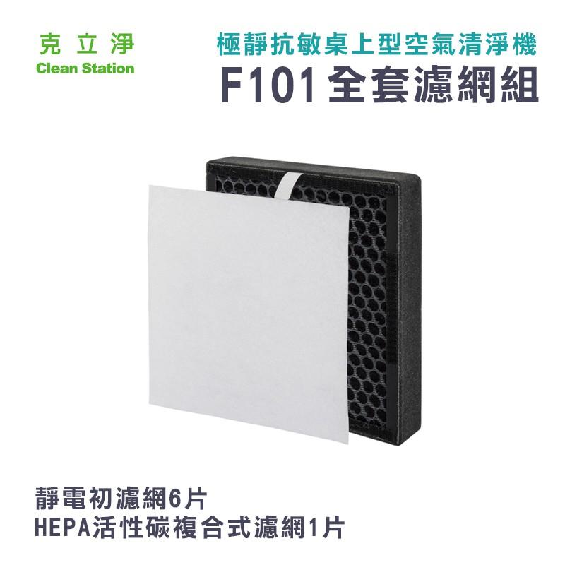 克立淨 F101 極靜抗敏桌上型空氣清淨機全套濾網組 靜電初濾網6片裝 HEPA活性碳複合式濾網1片