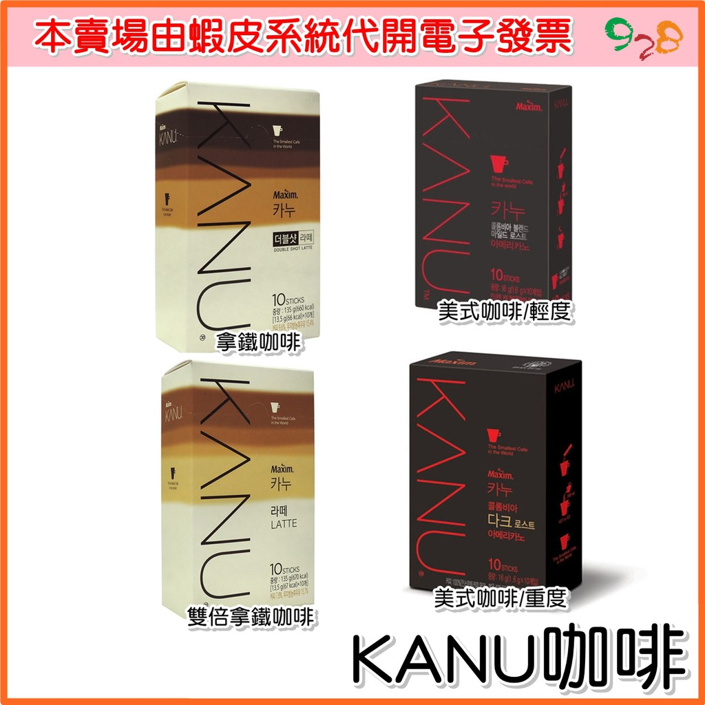 韓國 KANU 咖啡 美式黑咖啡 拿鐵 雙倍濃縮拿鐵 [928福利社]